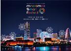 横浜で始まる新しい夜の祭典!「みなとみらいスマートフェスティバル2018」
