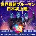 青いヤツらが帰ってくる!『ブルーマングループ ワールドツアー IN JAPAN』開催決定!