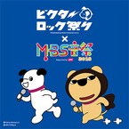 ビクターロック祭り大阪×MBS音祭2018、スペシャルゲストにナオト・インティライミ