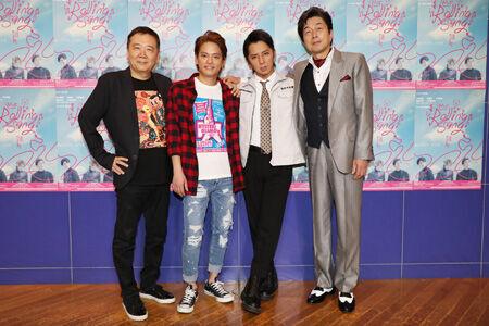 (画像左から)鴻上尚史、中山優馬、松岡充、中村雅俊 撮影:田中亜紀