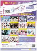 俺たちのアイドルをもっと上へ!UtaTen Presents『IDOL GROW UP!vol.2』