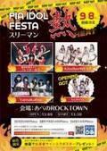 『ぴあアイドルフェスタ熱(heat)』阿倍野ROCKTOWNで開催