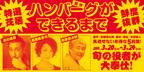 柳家喬太郎の新作落語が渋川清彦主演で舞台化!