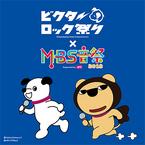 『ビクターロック祭り大阪×MBS音祭2018』LINE LIVE特番配信決定