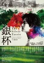 森新太郎×中山優馬『The Silver Tassie 銀杯』のメインビジュアルが公開