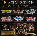 「ドラゴンクエスト」ウインドオーケストラコンサート、初のカウントダウン公演が決定!