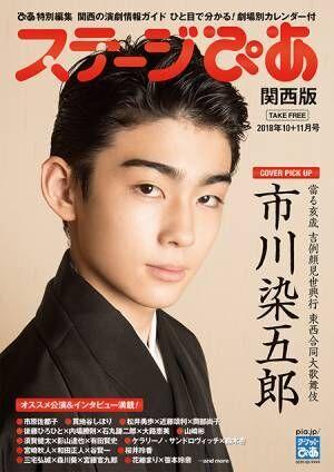 「ステージぴあ関西版」10+11月号