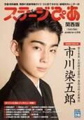 市川染五郎が表紙の「ステージぴあ関西版」10+11月号発行!