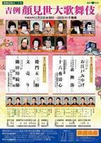 尾上右近が歌舞伎役者、清元として舞台に立つ「吉例顔見世大歌舞伎」