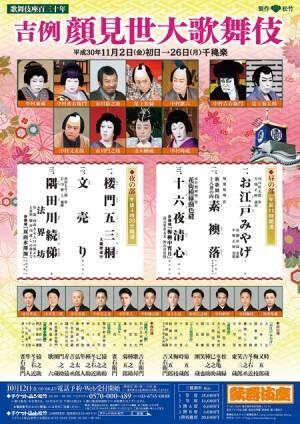 歌舞伎座百三十年吉例顔見世大歌舞伎