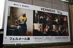 現在開催中の「フェルメール展」 ゆったり見られる夕方の回に行ってみた