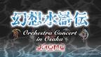 『幻想水滸伝 × JAGMO Orchestra Concert in OSAKA』が開催決定!