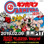 『キン肉マン』40周年記念イベントに10-FEET、サンボ、四星球出演!