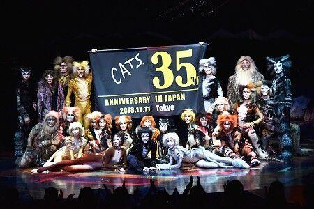 劇団四季『キャッツ』35周年