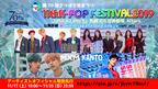 NCT DREAM、(G)I-DLE、MXM、KANTO出演!K-POP FES 2019