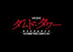 VRホラーアトラクション「ダムドタワー」開催中!動画投稿企画も!