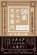 書籍『50歳からの大学案内 関西編』が発売