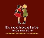 見て楽しい、食べて美味しいチョコレートの祭典が大阪で開催