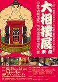 御嶽海、勢、嘉風、琴奨菊ら現役力士によるトークショーも実施!「大相撲展」開催!
