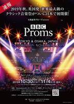 英国発、世界最大級のクラシックミュージックフェス『BBC Proms(プロムス)』日本初開催決定!