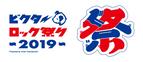 木村カエラ、斉藤和義ら出演決定!「ビクターロック祭り2019」第2弾発表