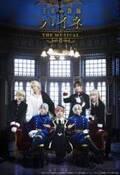 「王室教師ハイネ」ミュージカル第2弾、メインビジュアル公開!