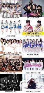 関西発のアイドルイベント『PIA IDOL FESTA #9』開催
