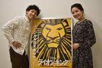ミュージカルの王者『ライオンキング』、久々福岡へ