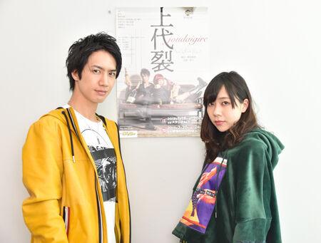 (画像左から)田中大地、柊子