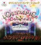 『オリンピックコンサート2019』開催決定!