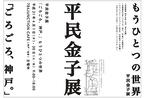 神戸市広報課ブログでお馴染み平民金子の写真展が開催
