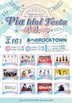 『PIA IDOL FESTA ~DDparty~』まもなく開催!
