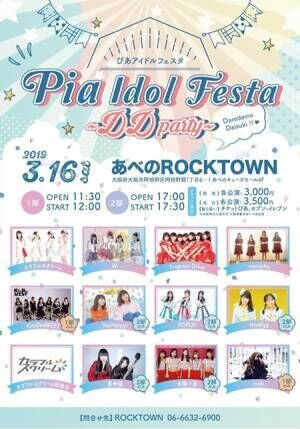『PIA IDOL FESTA ~DDparty~』まもなく開催!