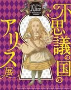 日本で初めての『不思議の国のアリス展』が兵庫県立美術館で開催!