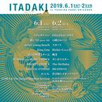「頂 -ITADAKI- 2019」日割りが発表!