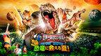 今夏『世界一受けたい授業』発の恐竜ショーがパワーアップして帰ってくる!