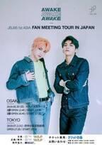 韓国のデュオグループ「JBJ95」東京・大阪で1stファンミを開催!