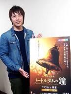 劇団四季『ノートルダムの鐘』が2年ぶりに京都で上演!