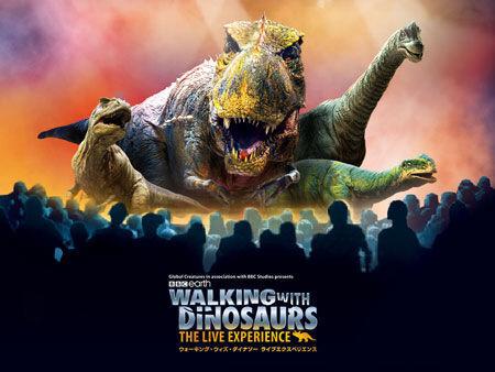 世界最大の恐竜ライブ「ウォーキング・ウィズ・ダイナソー ライブエクスペリエンス」最後の日本公演