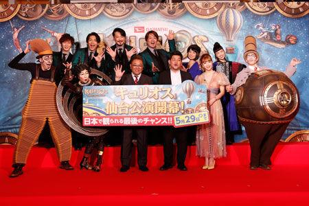 日本公演の集大成、いよいよキュリオス仙台公演が開幕!