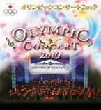 「オリンピックコンサート2019」出演アスリート発表