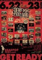 「DEAD POP FESTiVAL」第4弾出演アーティスト&日割り発表!