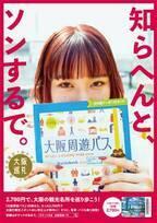1日2,700円で大阪の名所を巡れる「大阪周遊パス」がチケットぴあで販売開始!