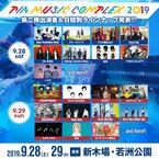 『PIA MUSIC COMPLEX 2019』第2弾出演アーティスト&日別ラインナップ発表