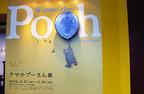 『クマのプーさん展』があべのハルカス美術館で開催!