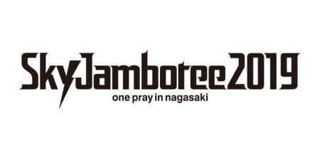 長崎ロックフェス、Sky Jamboree。全出演者発表!!