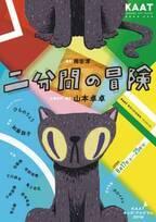 人気児童小説『二分間の冒険』の舞台化!