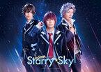 「Starry☆Sky on STAGE」ティザービジュアル公開!