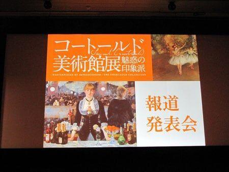 「コートールド美術館展 魅惑の印象派」が9月より開催