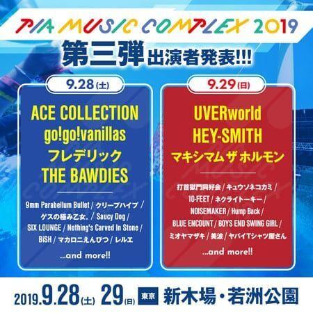 UVERworld、ホルモンなど出演決定!「PIA MUSIC COMPLEX 2019」